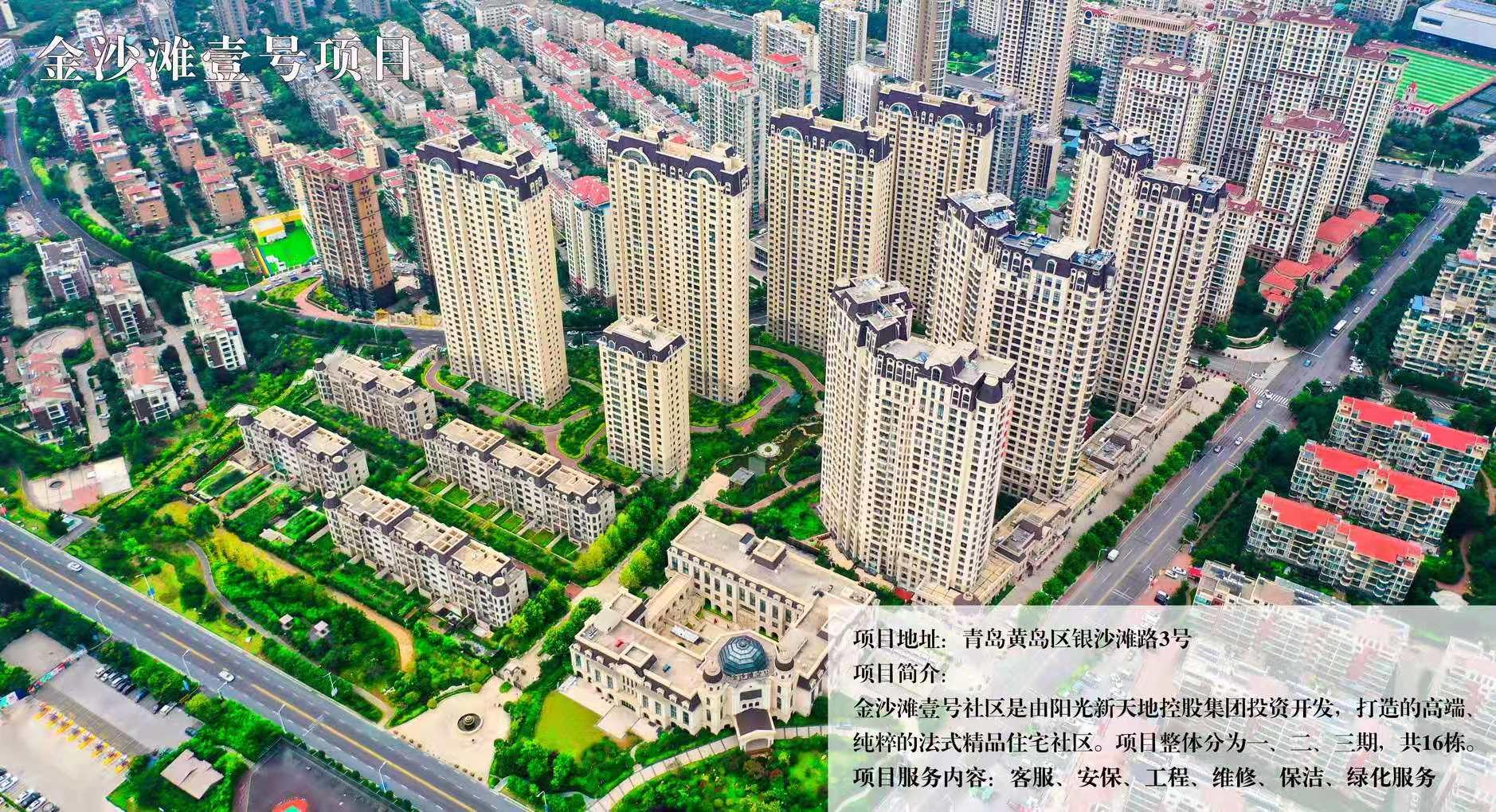 高端住宅类物业